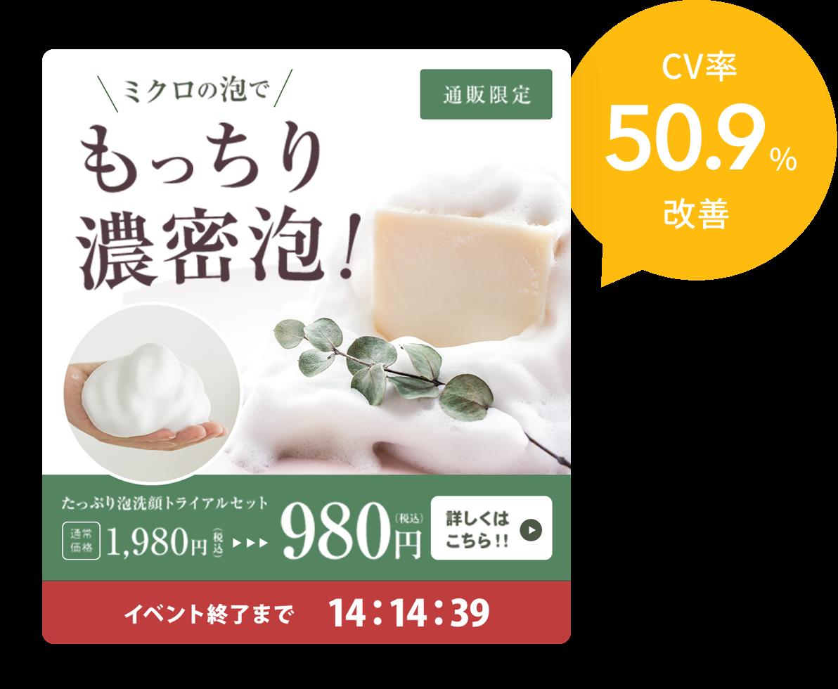 導入後CVR 50.9%UP